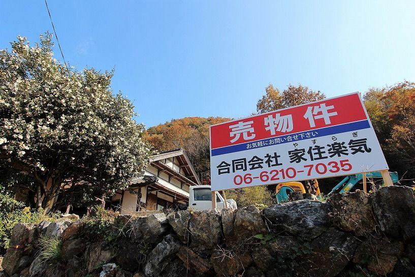 京丹波町妙楽寺石原古民家の売り物件看板