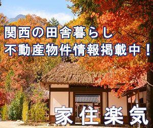 家住楽気の田舎暮らし情報サイト