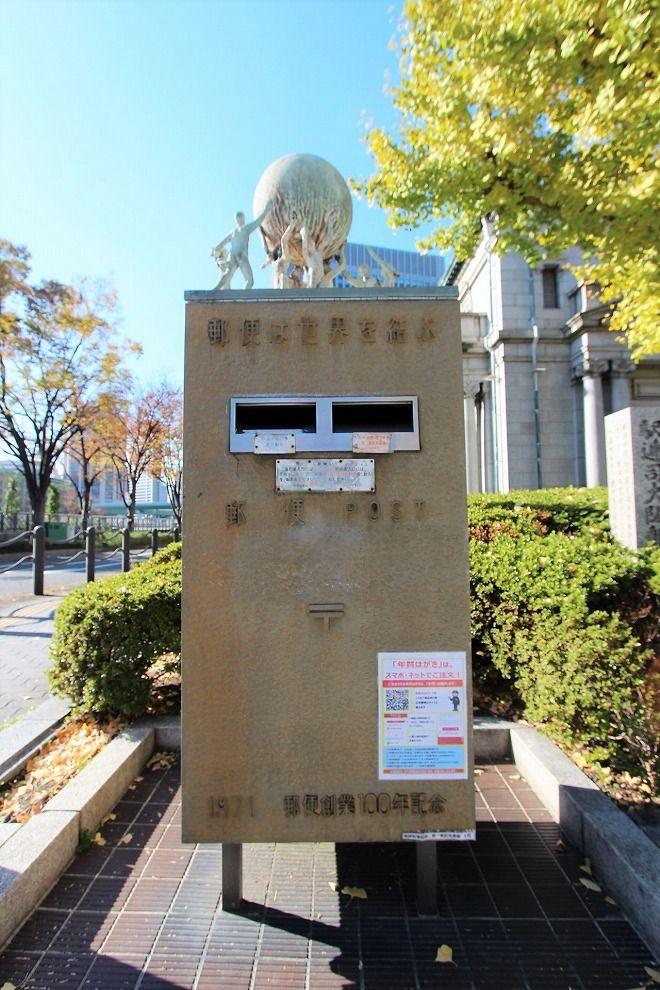 郵便創業100年記念ポスト